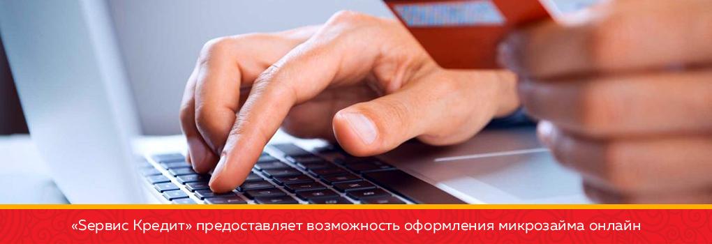 UP-CreditRU — Взять микрозайм и кредит онлайн